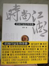 时尚江湖:时尚行业生存手册(瘦马  著)