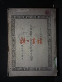 《本笃会修士陆征祥最近言论集》复制版。
