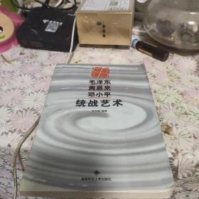 毛泽东 周恩来 邓小平统战艺术