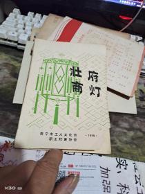 1986年 壮府商灯创刊号 、、、灯谜