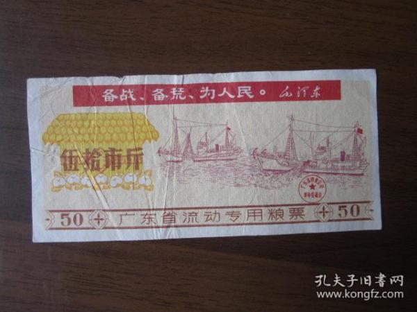 1971年广东省流动专用粮票伍拾斤(备战、备荒、为人民——毛泽东)
