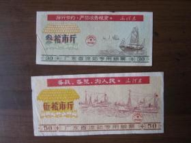 1971年广东省流动专用粮票伍拾斤、叁拾斤(有毛主席语录)
