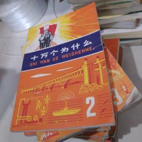 十万个为什么2(上海版)