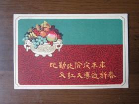 1958年新年贺卡:比勤比俭庆丰年,又红又专迎新春(长安美术出版社出版,1958年10月第一版一次印刷)
