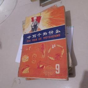 十万个为什么9(上海版)