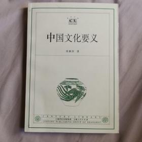 中国文化要义 2003年一版一印