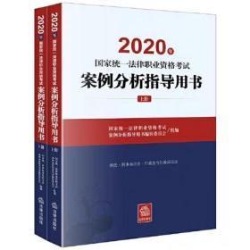 2020版案例分析指导用书上下册】司法部官方主观题教材2 法考案例分析指导用书司考法律职业资格考试案例分析司考