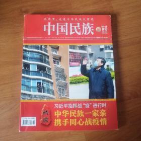 中国民族2020  2-3合刊