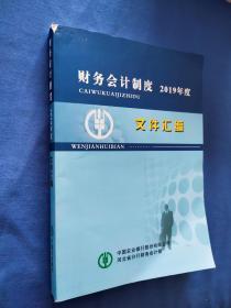 中国农业银行财务会计制度文件汇编 ,2019年度