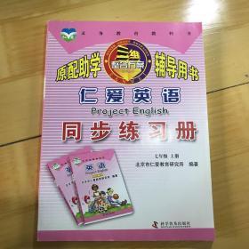 仁爱英语同步练习册. 七年级. 上册