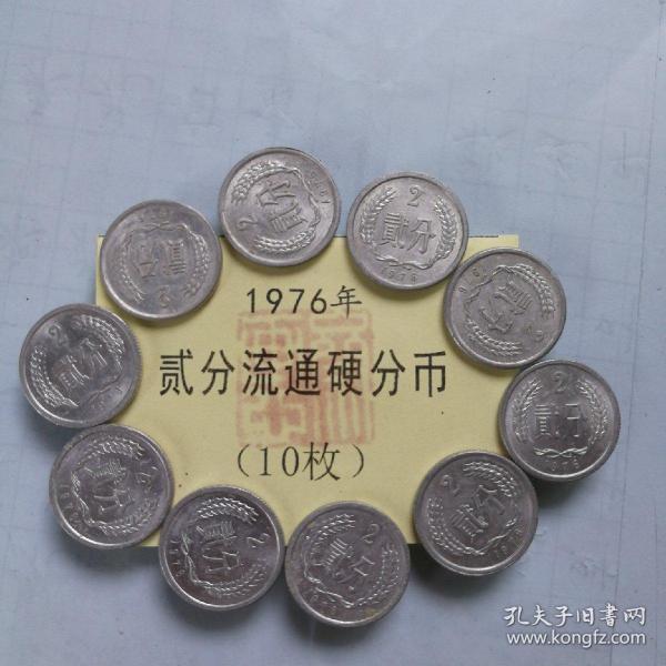 《1976年贰分流通硬分币》10枚合售