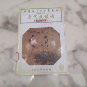 《中国历代诗分类集成 历代友情诗》初版3千册