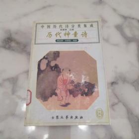 《中国历代诗分类集成 历代神童诗》初版3千册