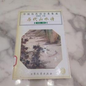 《中国历代诗分类集成 历代山水诗》初版3千册