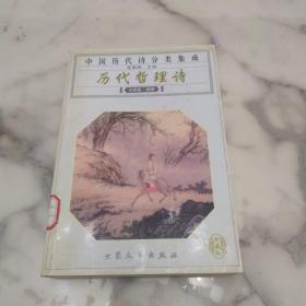 《中国历代诗分类集成 历代哲理诗》初版3千册