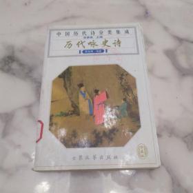 《中国历代诗分类集成 历代咏史诗》初版3千册