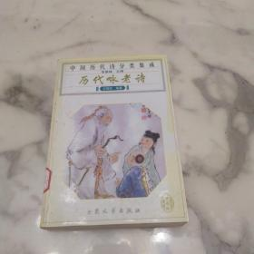 《中国历代诗分类集成 历代咏老诗》初版3千册