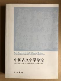 中国古文字学导论