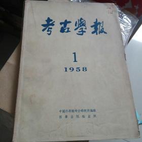 考古学报 1958 第一期  南京北阴阳营  日照两城镇  青海西宁波斯萨珊朝银币