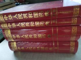 2020年版中华人民共和国药典全四部