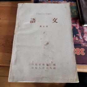 语文(第五册)