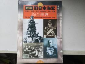 《图解 旧日本海军综合事典》(《战舰》增刊第一号)