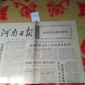 1972.11月21日河南日报