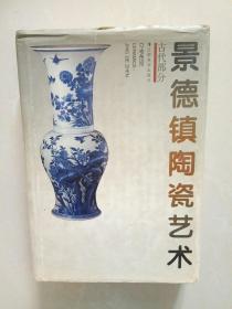 景德镇陶瓷艺术·古代部分