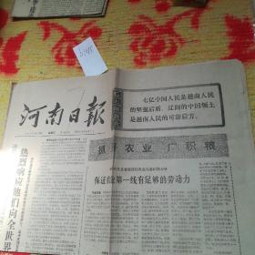 1972.10月18日河南日报