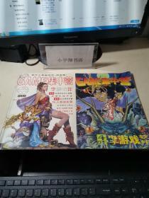 CAME集中营(1994年第4.5期)2本合售