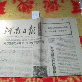 1973.6月18日河南日报