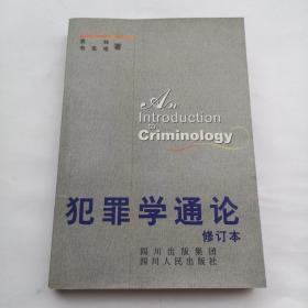 犯罪学通论(第3版)  正版近似于新书