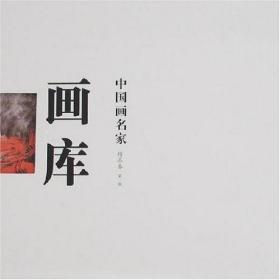中国画名家画库. 第1编.精品卷