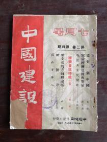 中国建设 第二卷 第四期 七月号 民国35年 包邮挂刷