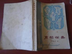 《京胡伴奏》基本技法 革命现代京剧 样板戏 声腔板式分类举例曲谱 图解指法 书品如图