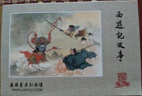西游记故事(卡片)连环画原创论坛