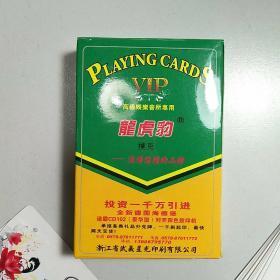 老扑克 龙虎豹(绿盒9001)