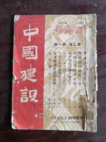 中国建设 第二卷 第一期 四月号 民国35年 包邮挂刷