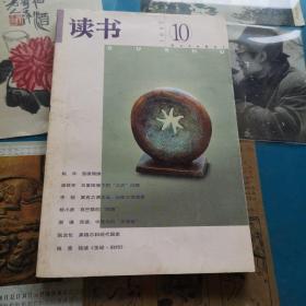 读书2001年第10期