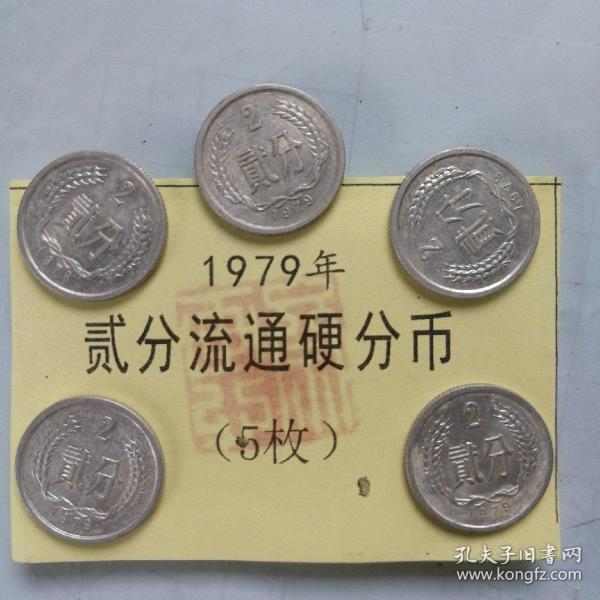 《1979年贰分流通硬分币》5枚合售