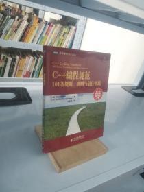 C++编程规范:101条规则、准则与最佳实践