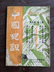 中国建设 第二卷 第五期 八月号 民国35年 包邮挂刷