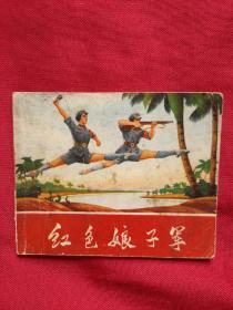 连环画《红色娘子军》(有毛语录)彩色连环画   品如图