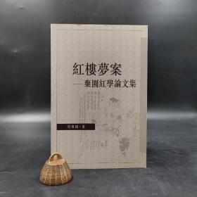 香港中文大学版  周策纵《红楼梦案:弃园红学论文集》(锁线胶订)