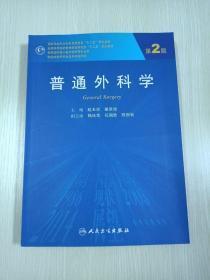 普通外科学(第2版,研究生)