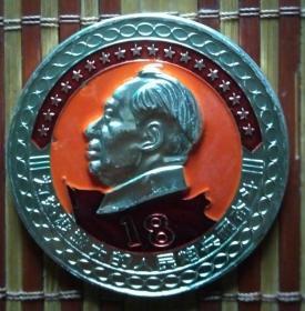 毛主席像章(永远忠于毛主席 18)为建设强大的人民炮兵而奋斗