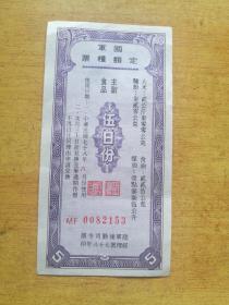 台湾1989年粮票