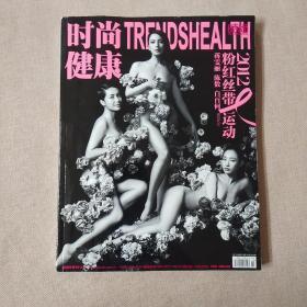 """时尚健康 2012/10 """"粉红丝带运动—蒋雯丽、陈数、白百何倾情代言"""""""