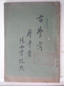 稀见民国旧版本《古学考》 民国24年 景山书社初版 张西堂校点仅印1000册