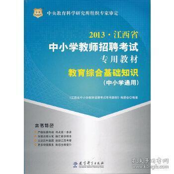 华图·2013江西省中小学教师招聘考试专用教材:教育综合基础知识(中小学通用)